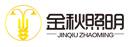 扬州金秋新能源科技有限公司