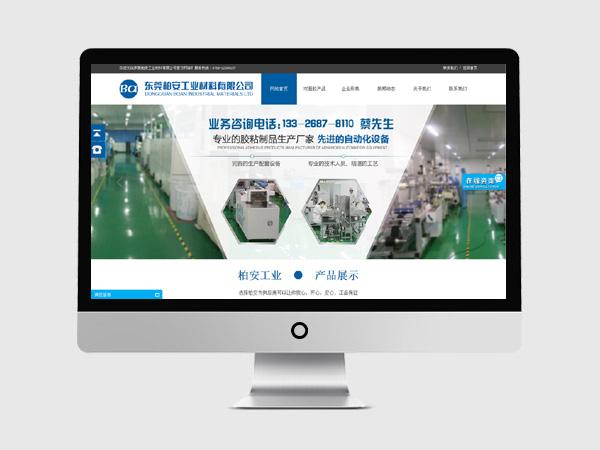 建站12bet官网登录-胶粘制品