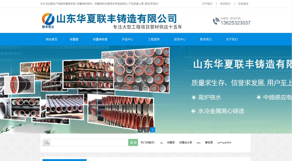 建站12bet官网登录-球墨铸铁管管材行业