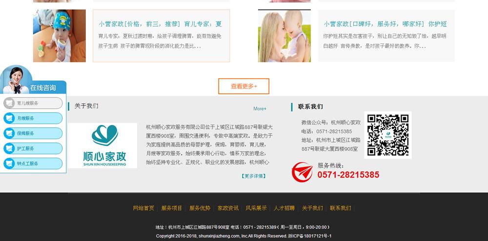 建站12bet官网登录-家政服务